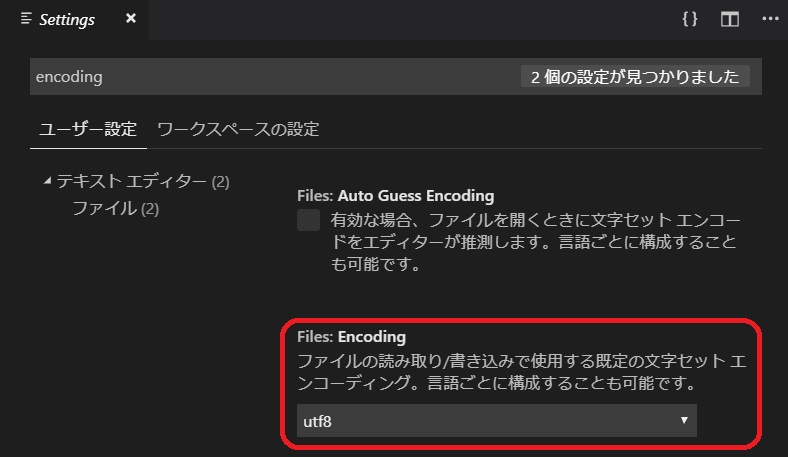 Visual Studio Codeの日本語の文字化けを直す