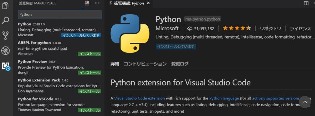 Visual Studio CodeにPythonプログラミング言語環境をインストール